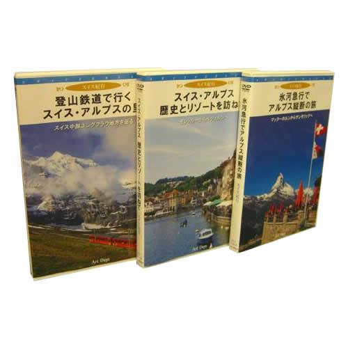 スイス紀行(DVD全3巻)【代引不可】