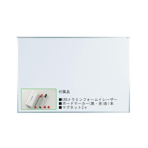 【送料無料】馬印 映写対応ホワイトボード UMボード 1810×1210mm UM46【代引不可】