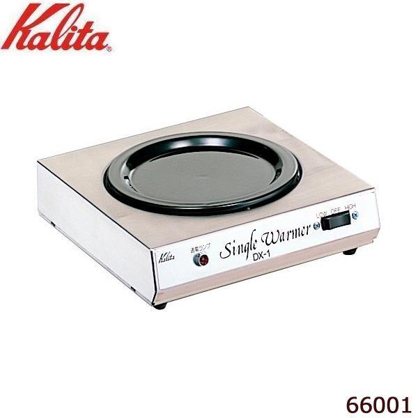 Kalita(カリタ) シングルウォーマー DX-1 66001【代引不可】