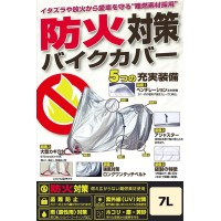 ユニカー工業(unicar) 防火対策バイクカバー 7L【代引不可】【北海道・沖縄・離島配送不可】