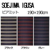 【送料無料】いぐさマット SOEJIMA IGUSA(そえじまいぐさ) 掛川織 ピアミット 190×190cm ブラック・5580【代引不可】
