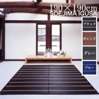 【送料無料】いぐさマット SOEJIMA IGUSA(そえじまいぐさ) 掛川織 ピアスモール 190×190cm ブラック・5589【代引不可】