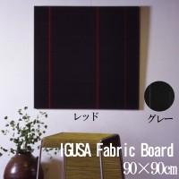 【送料無料】IGUSA Fabric Board (いぐさファブリックボード) クール 90×90cm レッド・5250【代引不可】