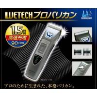 WETECH プロバリカン WJ-519【代引不可】