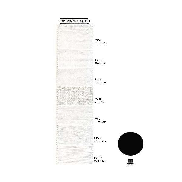 バイリーン 芯地 完全接着タイプ(バイノバ) FV-2N 1120mm×25m 黒【代引不可】【北海道・沖縄・離島配送不可】