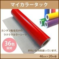 マイカラータック 46cm×20m巻 アップルグリーンCT04346020