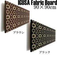 【送料無料】IGUSA Fabric Board (いぐさファブリックボード) クリエイト 90×90cm ブラック・1426【代引不可】