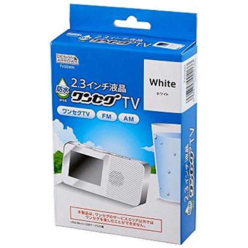 【送料無料】2.3インチ防水ワンセグテレビホワイト TV05WH