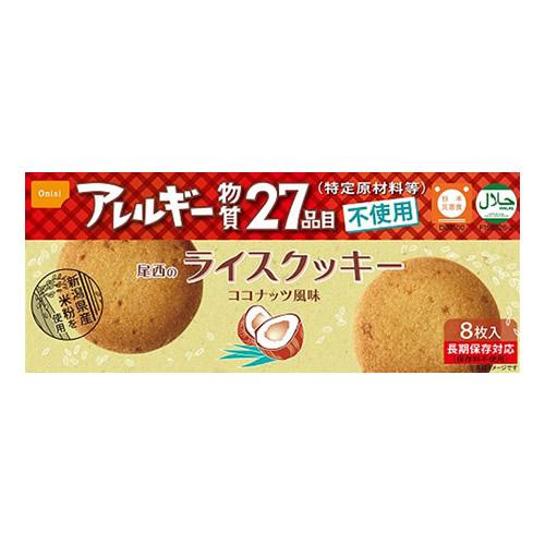 【送料無料】尾西のライスクッキー アレルギー対応食品 長期保存食 1箱8枚入り×48箱【代引不可】