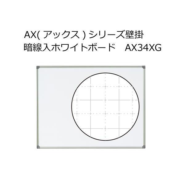 【送料無料】馬印 AX(アックス)シリーズ壁掛 暗線入ホワイトボード W1210×H920 AX34XG【代引不可】