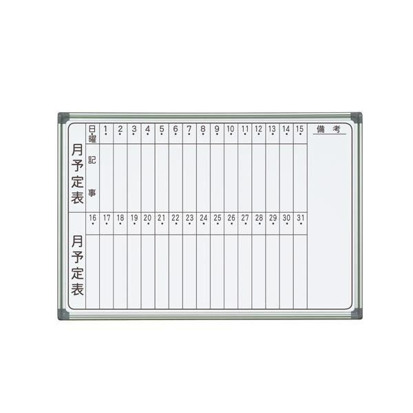 【送料無料】馬印 AX(アックス)シリーズ壁掛 予定表(月予定表)ホワイトボード W910×H620 AX23MG【代引不可】