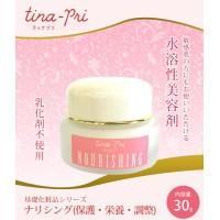 【送料無料】ティナプリビューティ 基礎化粧品シリーズ ナリシング(保護・栄養・調整) 30g【代引不可】