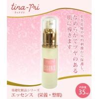 ティナプリビューティ 基礎化粧品シリーズ エッセンス (栄養・整肌)35ml【代引不可】