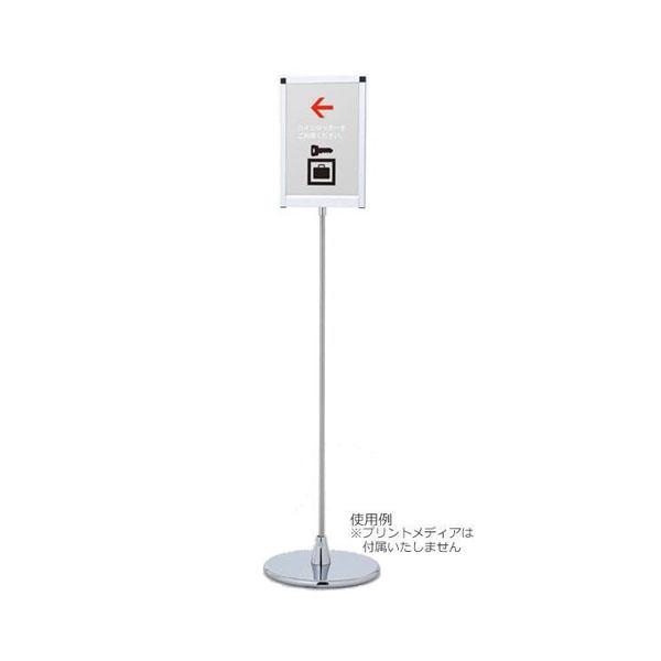 【送料無料】組立レス PMポールサインライト プリントメディアスタンド PHX-114(A4タテ) A-PHX114【代引不可】