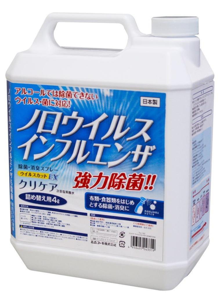 【送料無料】日本製 Japan 高森コーキ 除菌・消臭スプレー ウイルスカットEX 詰替用 4L 〔まとめ買い2個セット〕 TU-120-set2