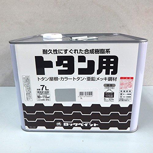 トタン用塗料 トタン用(油性・ツヤあり) 合成樹脂系 H69-1050 色:シルバー 容量:7L 【代引不可】【北海道・沖縄・離島配送不可】