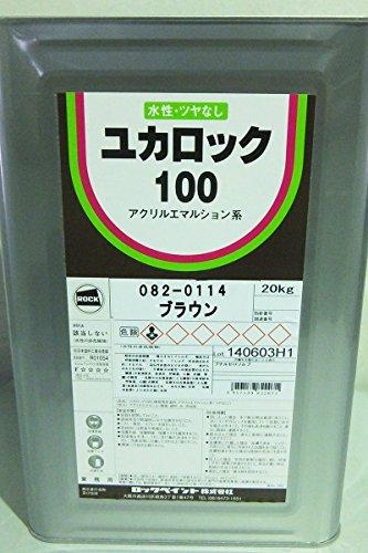 【送料無料】ユカロック#100 (ブラウン) 20Kg 【代引不可】