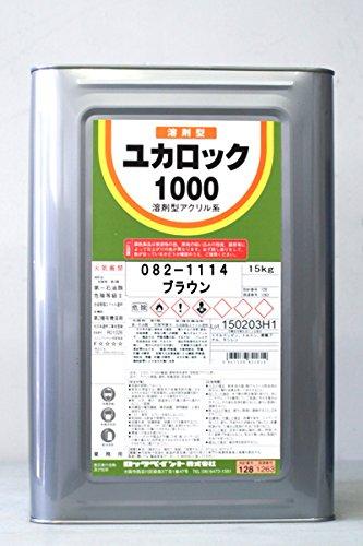 ユカロック#1000 (ブラウン) 15Kg 【代引不可】【北海道・沖縄・離島配送不可】