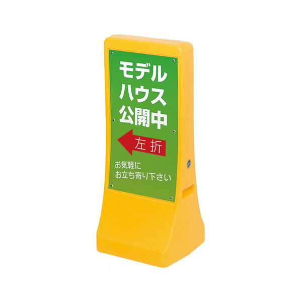 【送料無料】注水式アールサイン S 両面パネル付 56871-1*【代引不可】