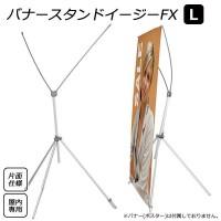 【送料無料】バナースタンドイージーFX L 58405-2*【代引不可】
