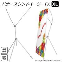 【送料無料】バナースタンドイージーFX XL 58405-3*【代引不可】