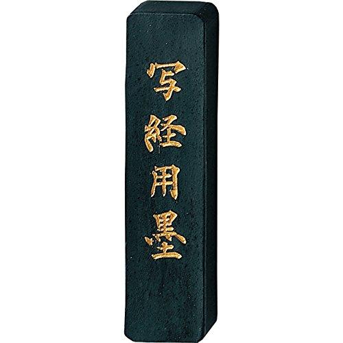 (まとめ買い)呉竹 写経用墨 1.0 AM4-10 00072048 〔3個セット〕