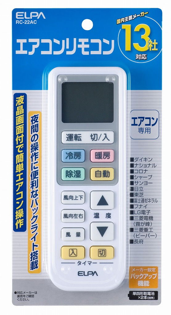 ELPA air-conditioner remote control RC-22AC [*3 set of bulk buying]