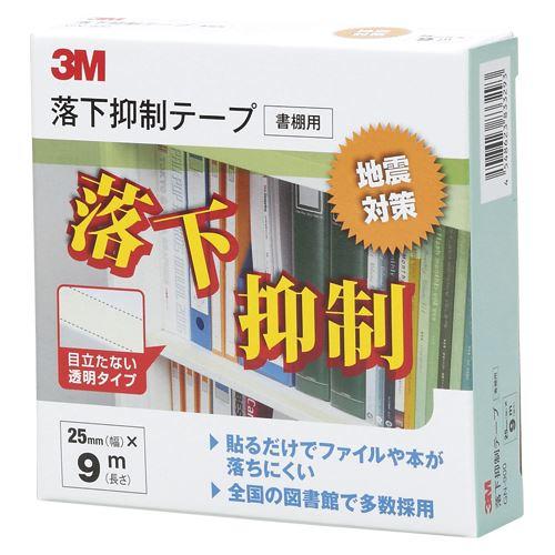 (まとめ買い)スリーエム 落下抑制テープ 25mmX9m GN-900 00017825 〔3個セット〕【北海道・沖縄・離島配送不可】