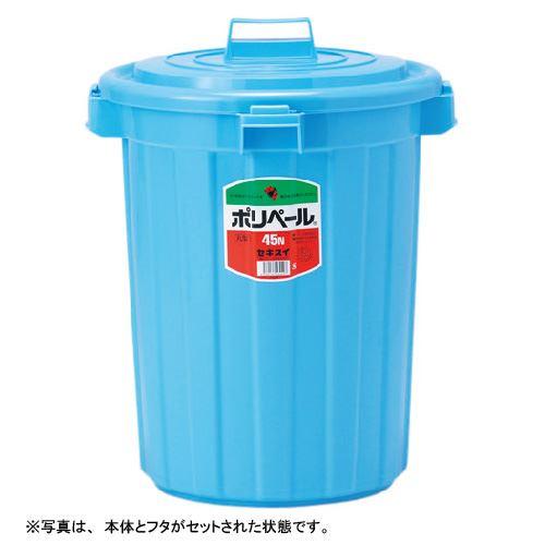 (まとめ買い)積水化学 ポリペール 丸型(本体)#45N ブルー P45NB 00061335 〔3個セット〕