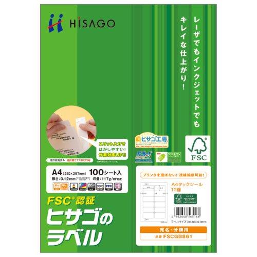 (まとめ買い)ヒサゴ 環境に配慮したタック 12面 FSCGB861 00073065 〔×3〕