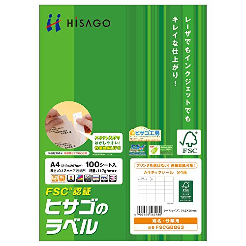 (まとめ買い)ヒサゴ 環境に配慮したタック 24面 FSCGB863 00073073 〔×3〕