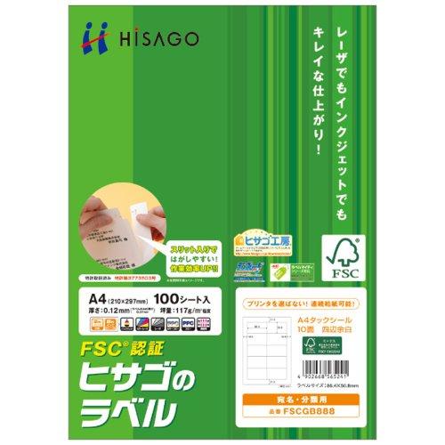 (まとめ買い)ヒサゴ 環境配慮タック 10面四辺余白 FSCGB888 00073063 〔×3〕【北海道・沖縄・離島配送不可】