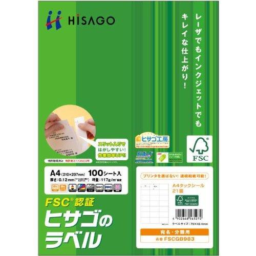 【送料無料】(まとめ買い)ヒサゴ A4タックシール20面 FSCGB985 00009003 〔×3〕