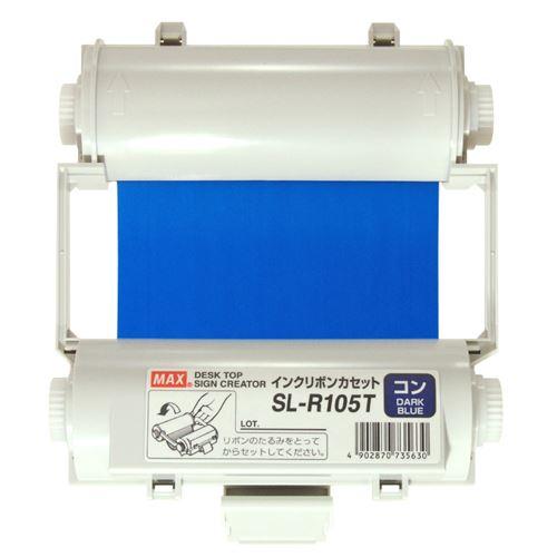 (まとめ買い)マックス ビーポップシリーズ 紺 SL-R105Tコン 00069572 〔3個セット〕【北海道・沖縄・離島配送不可】