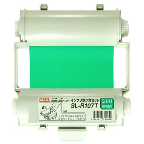 (まとめ買い)マックス ビーポップシリーズ 緑 SL-R107Tミドリ 00069574 〔3個セット〕【北海道・沖縄・離島配送不可】