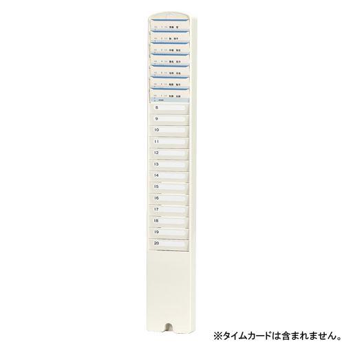(まとめ買い)アマノ カードラック 20S 00001124 〔3台セット〕【北海道・沖縄・離島配送不可】