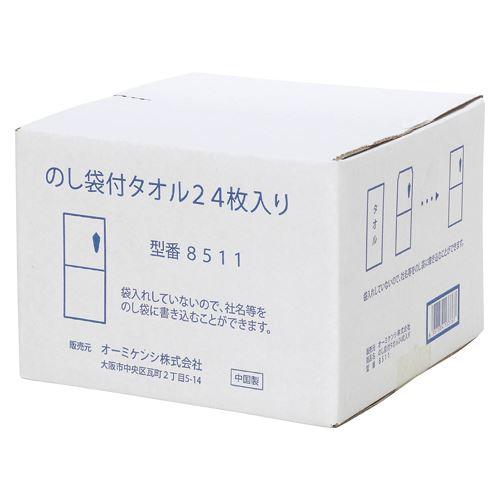 (まとめ買い)オーミケンシ のし袋付タオル24枚入り 8511 00017513 〔×3〕【北海道・沖縄・離島配送不可】