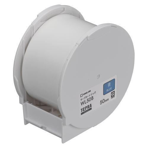 (まとめ買い)キングジム Grandテープカートリッジ・青50 WL50B 00009802 〔3個セット〕【北海道・沖縄・離島配送不可】