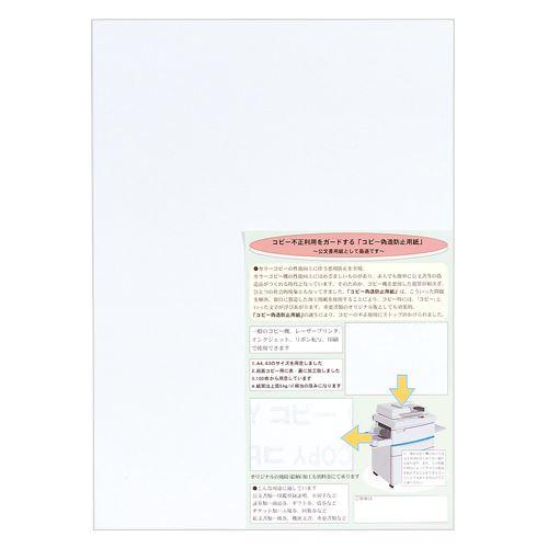 (まとめ買い)壽堂紙製品 コピー偽造防止用紙 1097 00063558 〔×3〕【北海道・沖縄・離島配送不可】