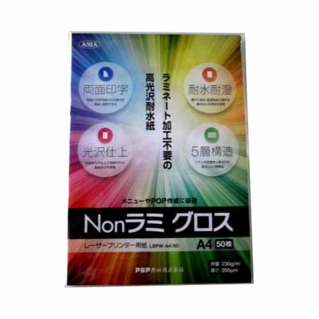 (まとめ買い)アジア原紙 Nonラミグロス(レーザープリンター用・ LBPW-A4(50) 00028194 〔3冊セット〕【北海道・沖縄・離島配送不可】