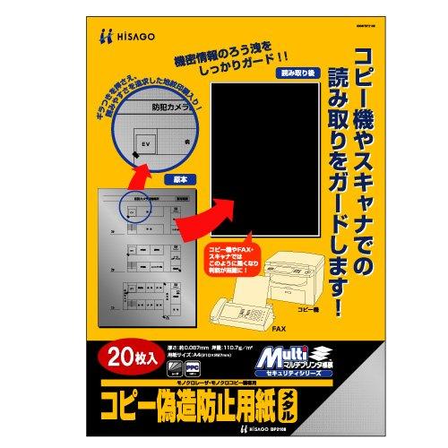 (まとめ買い)ヒサゴ A4コピー偽造防止用紙メタル BP2108 00004337 〔×3〕【北海道・沖縄・離島配送不可】