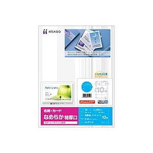 (まとめ買い)ヒサゴ 名刺・カード10面 なめらか 特厚口 KLP11 00240772 〔×3〕