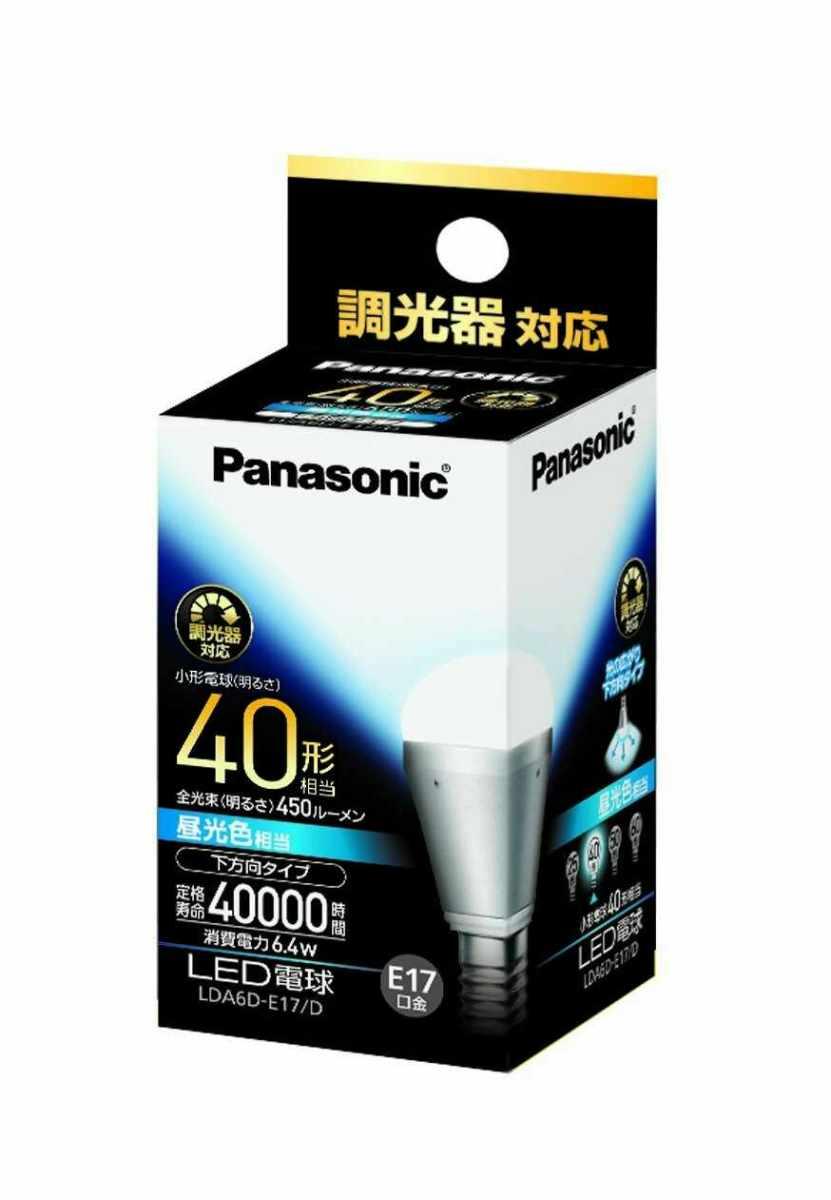 【送料無料】(まとめ買い)パナソニック LED電球 40形 E17口金 昼光色 LDA6DE17D 00008141 〔3個セット〕