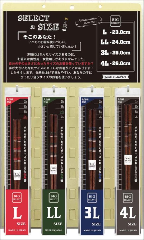 【送料無料】BIG SELECT セット-手が大きい人向けのBIGなお箸-