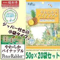 福州楽得美真正加 Peter Rabbit (TM) 或稻草或干菠萝果实上设置 50 g x 20 袋