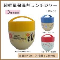 超轻质隔热碗午餐 jar LDNC6 Hello Kitty 彩色铅笔 pos.350535