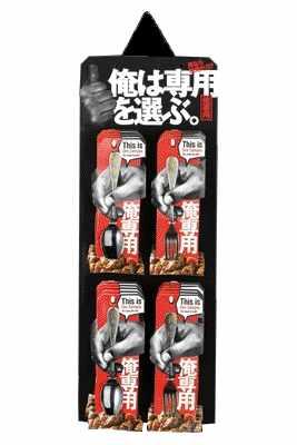 【送料無料】高桑金属 日本製 Japan 男のカトラリー 什器セット 006441