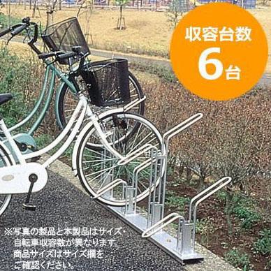 【送料無料】ダイケン 自転車ラック サイクルスタンド CS-HL6 6台用【代引不可】