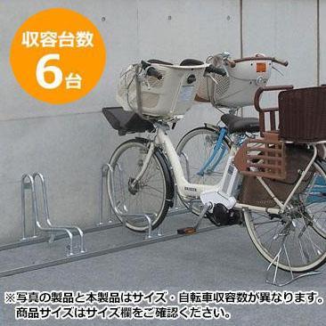 【送料無料】ダイケン 自転車ラック サイクルスタンド CS-GL6 6台用【代引不可】