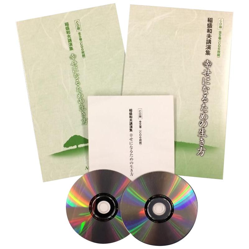【送料無料】稲盛和夫講演集 幸せになるための生き方CD版 全5巻(CD6枚組)